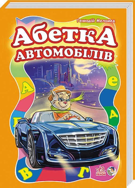 Купить Моя перша абетка (велика) : Абетка автомобилів (у), Ранок