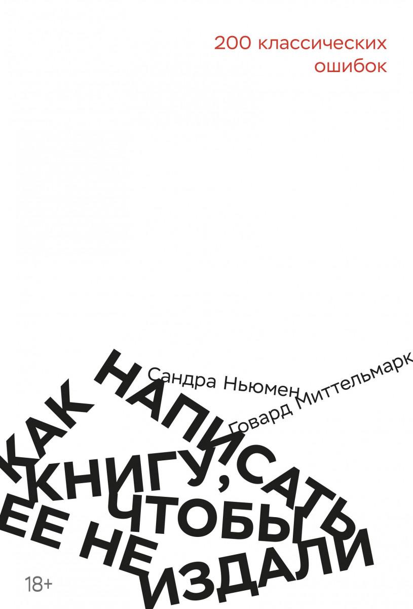 Купить Писательство. Копирайтинг, Как написать книгу, чтобы ее не издали: 200 классических ошибок, Манн, Иванов и Фербер