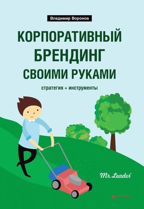 Купить Корпоративный брендинг своими руками (стратегия + инструменты), Саммит-книга