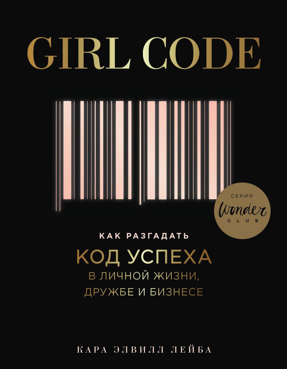 Купить Girl Code. Как разгадать код успеха в личной жизни, дружбе и бизнесе, Эксмо