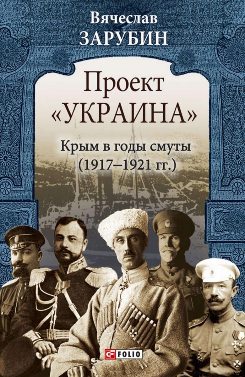 Купить Проект Україна .Крым в годы смуты (1917-1921), Фолио