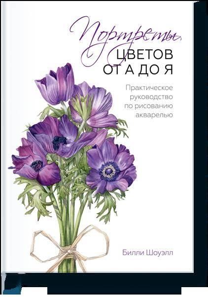 Купить Портреты цветов от А до Я. Практическое руководство по рисованию акварелью, Манн, Иванов и Фербер