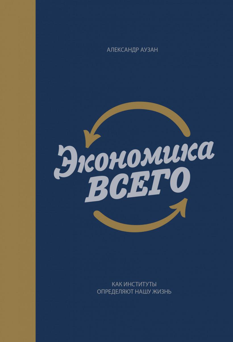 Купить Экономика всего. Как институты определяют нашу жизнь, Манн, Иванов и Фербер