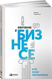 Купить Бизнес-книги, Обучение в бизнесе. Кто кому Пигмалион (обложка), Альпина Паблишер