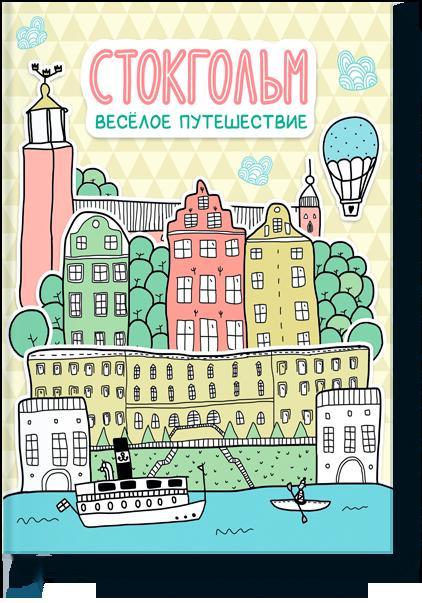 Купить Увлекательный досуг для детей, Стокгольм. Весёлое путешествие, Манн, Иванов и Фербер