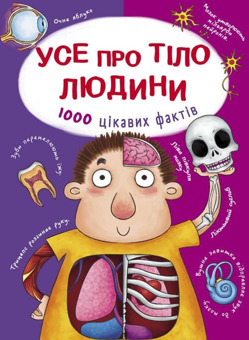 Купить Готовимся к школе, Усе про тіло людини. 1000 цікавих фактів, Crystal Book