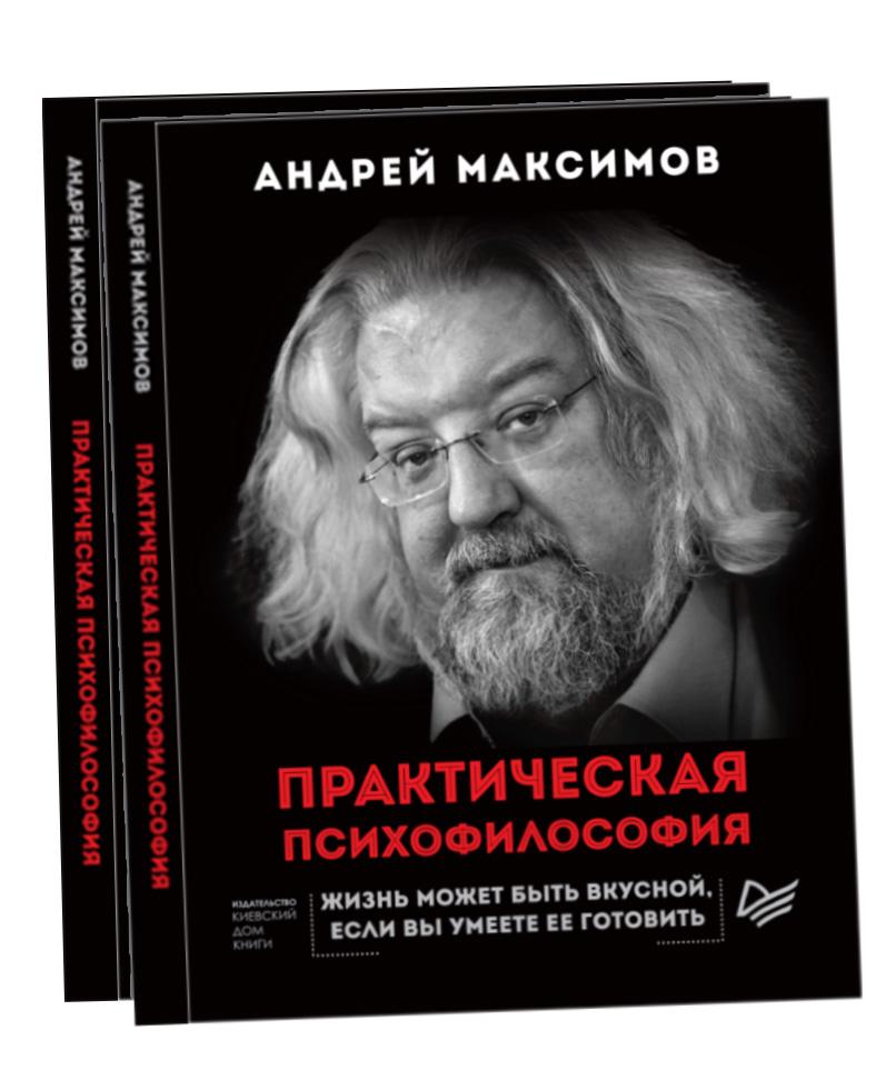 Купить Книги по психологии, Практическая психофилософия, Киевский Дом Книги