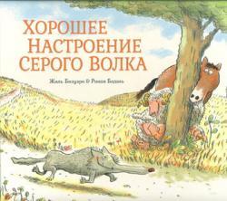 Купить Сказки, Хорошее настроение Серого волка, Nasha Idea