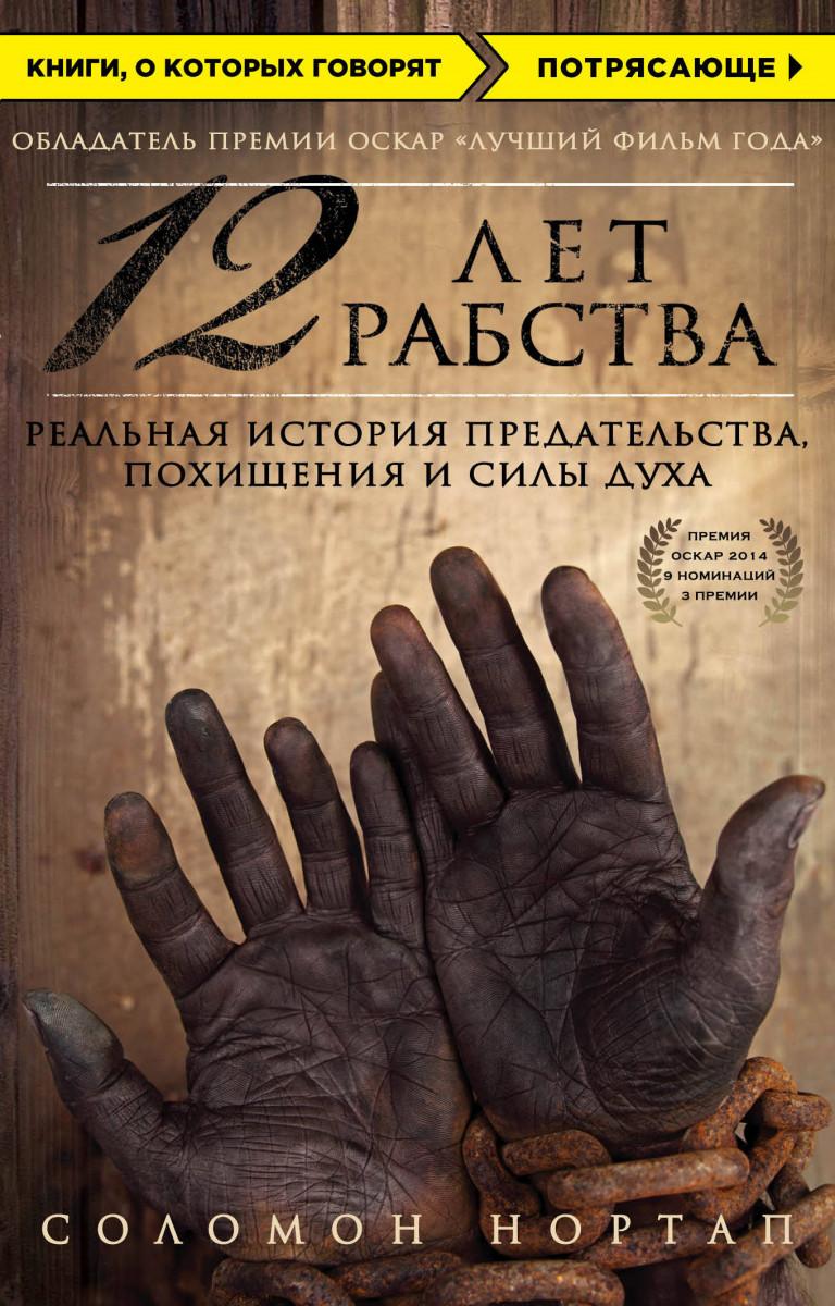 Купить 12 лет рабства. Реальная история предательства, похищения и силы духа, Эксмо