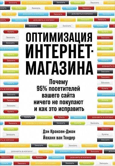 Купить Бизнес-книги, Оптимизация интернет-магазина: Почему 95% посетителей вашего сайта ничего не покупают и как это исправить (обложка), Альпина Паблишер