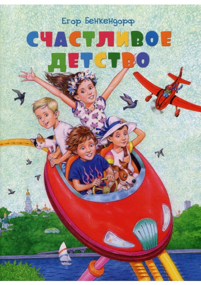 Купить Счастливое детство, Киевский Дом Книги
