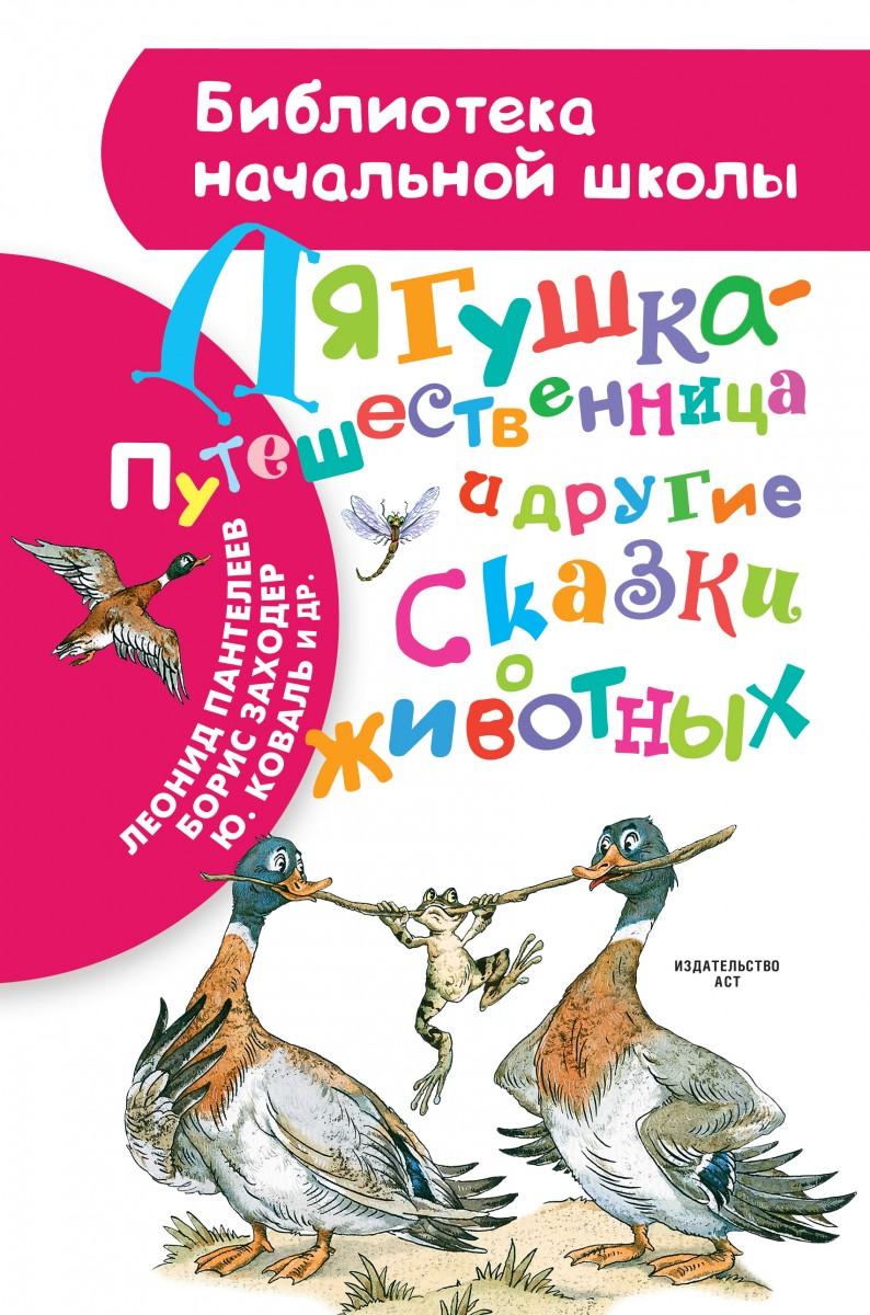 Купить Лягушка-путешественница и другие сказки о животных, АСТ