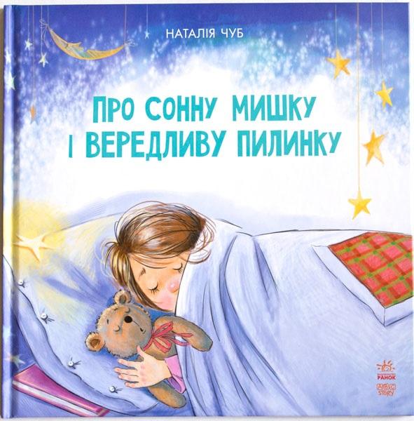 Купить Казкотерапія : Про сонну мишку і вередливу пилинку (у), Ранок