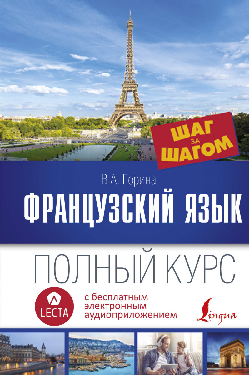 Купить Французский язык. Полный курс ШАГ ЗА ШАГОМ + аудиоприложение LECTA, АСТ