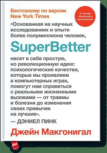 Купить SuperBetter, Манн, Иванов и Фербер
