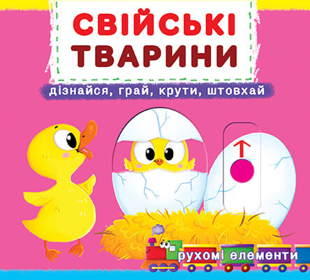 Купить Увлекательный досуг для детей, Свійські тварини. Перша книж.з рух.елементами., Crystal Book