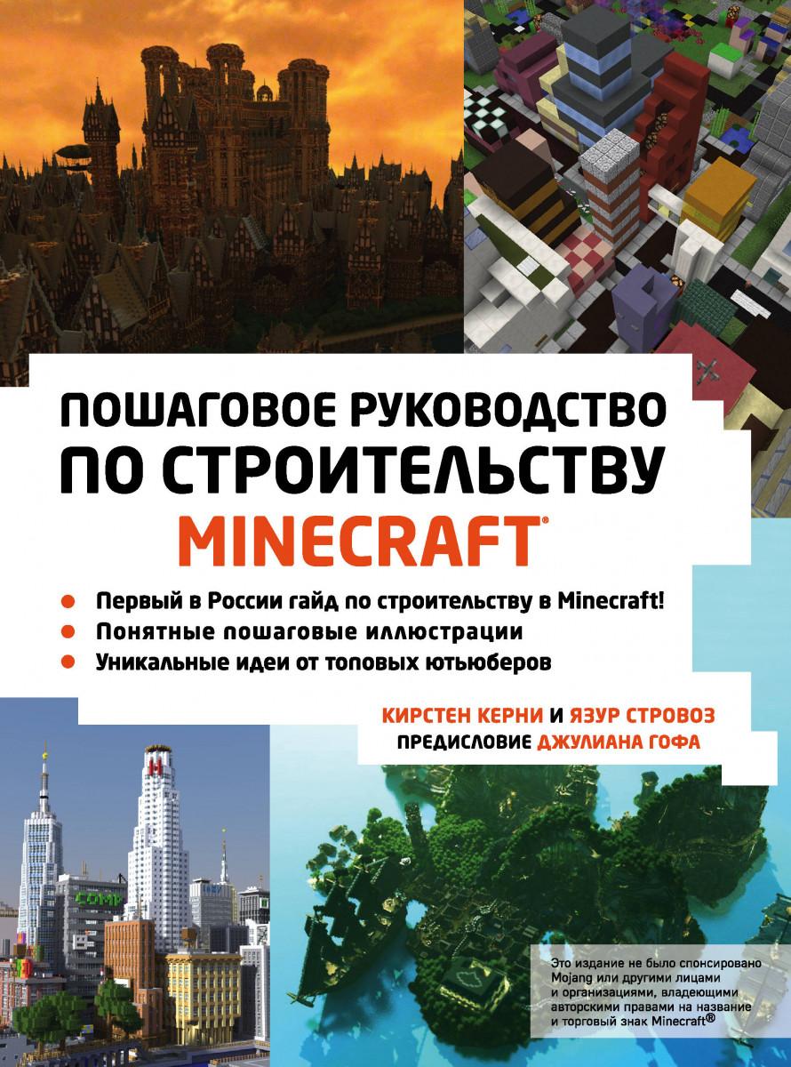 Купить Minecraft. Пошаговое руководство по строительству, Эксмо