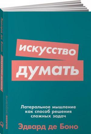 Купить Книги по общей психологии и психоанализу, Искусство думать: Латеральное мышление как способ решения сложных задач + Покет-серия, Альпина Паблишер