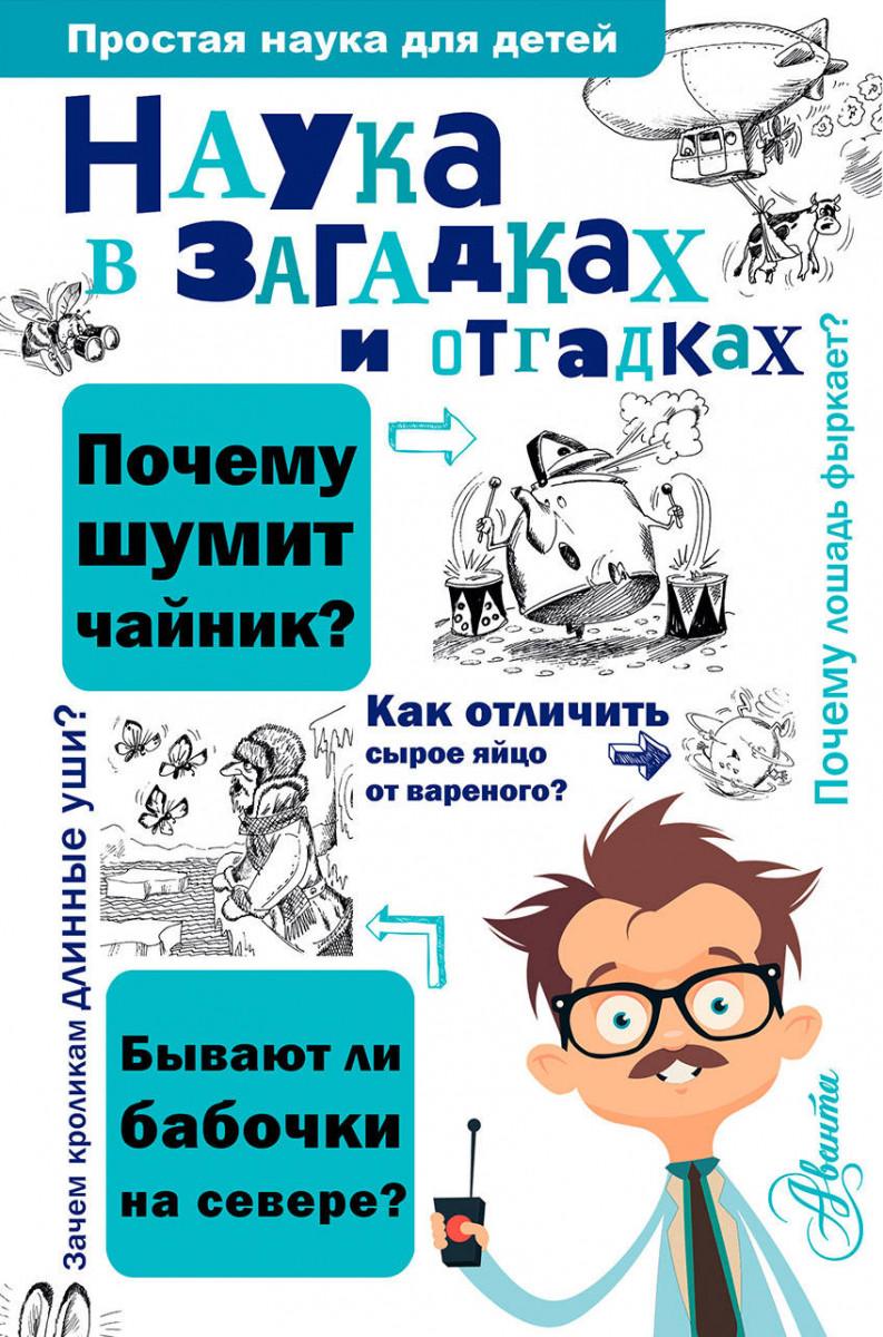 Купить Наука в загадках и отгадках, АСТ