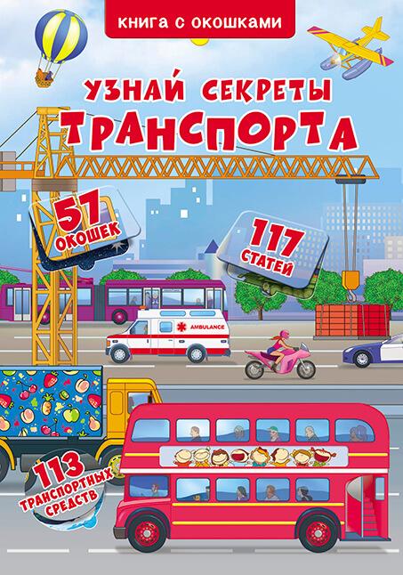 Купить Готовимся к школе, Книжка+окошки. Узнай секреты транспорта, Crystal Book