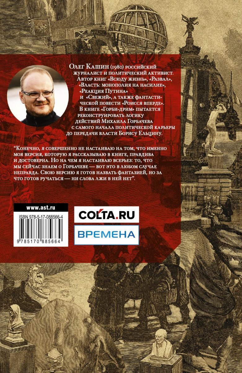 КАШИН ГОРБИ ДРИМ КНИГА ФБ 2 СКАЧАТЬ БЕСПЛАТНО