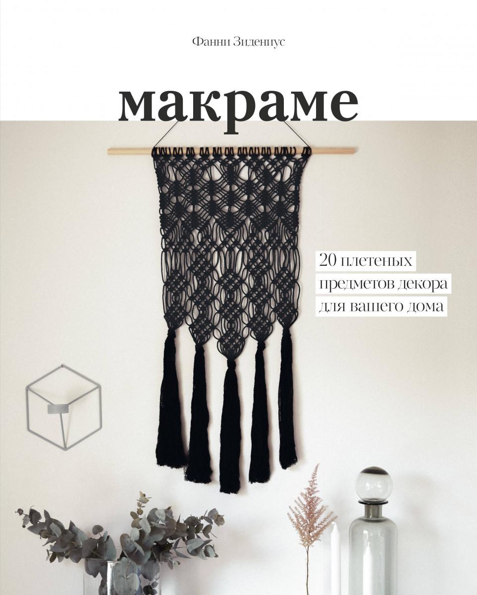 Купить Рукоделие, Макраме. 20 плетеных предметов декора для вашего дома, Манн, Иванов и Фербер