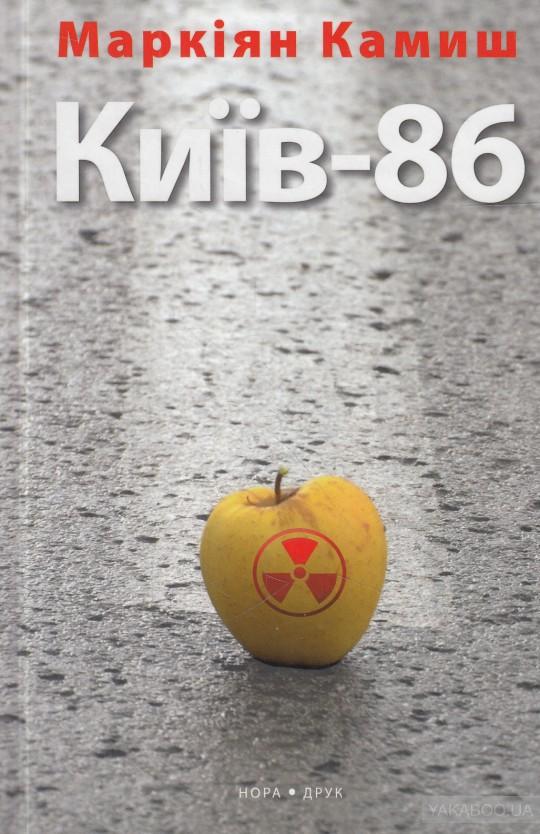 Купить Київ –86, Нора Друк и Теза