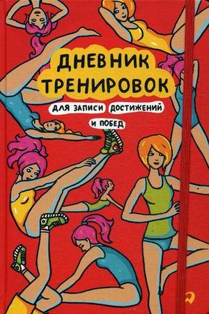 Купить Дневник тренировок: Для записи достижений и побед, Альпина Паблишер