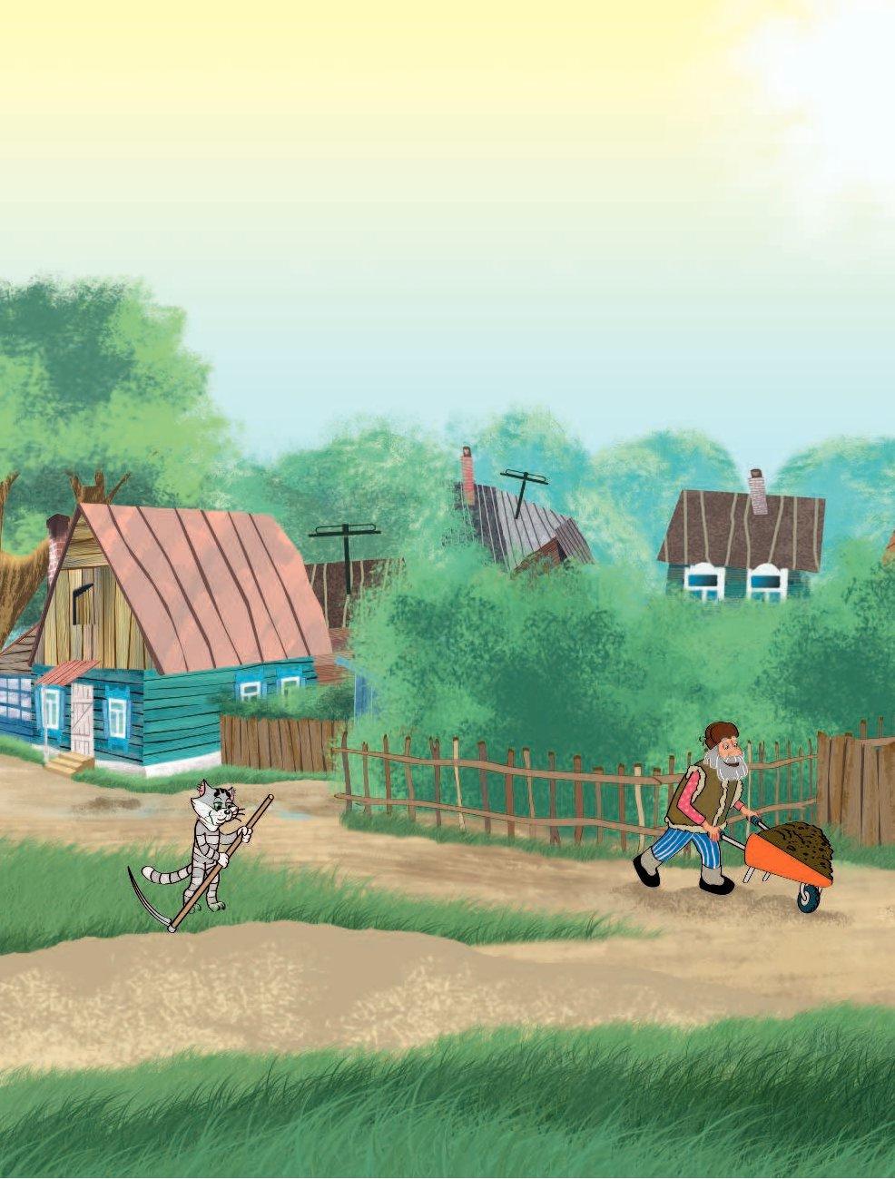 Картинка деревня простоквашино на прозрачном фоне рассказали студентам