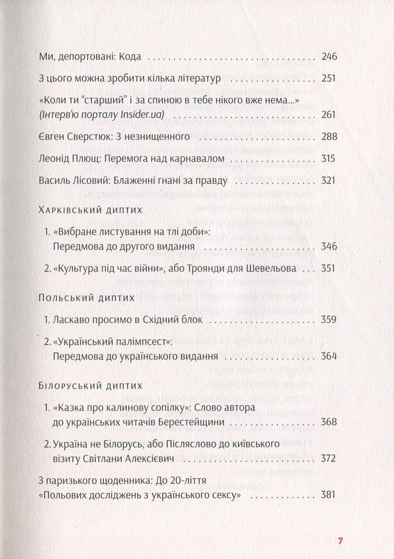 скачать полевые исследования украинского секса