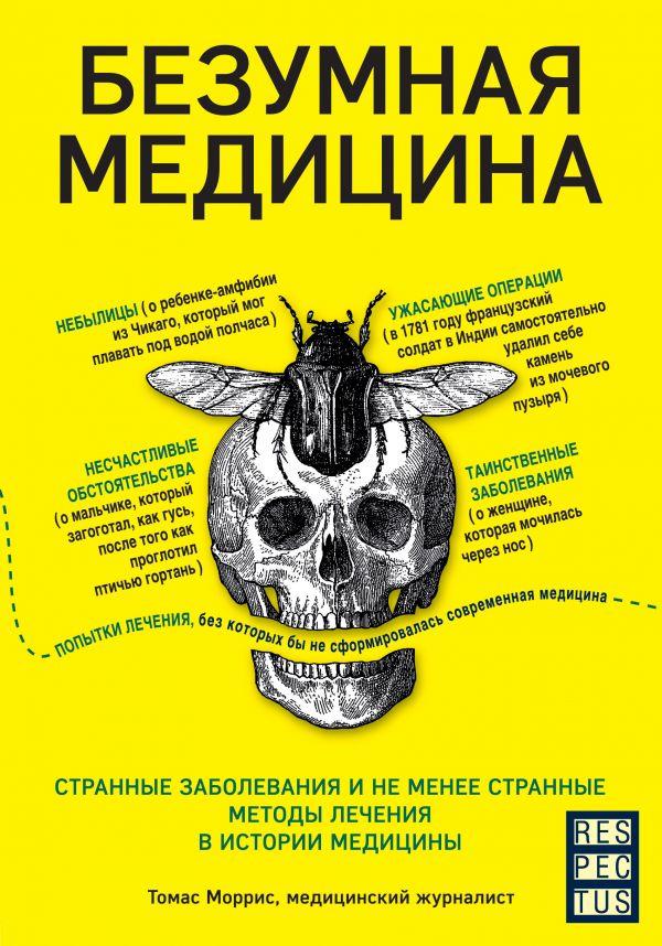 Купить Здоровье, Безумная медицина. Странные заболевания и не менее странные методы лечения в истории медицины (Украина), Форс