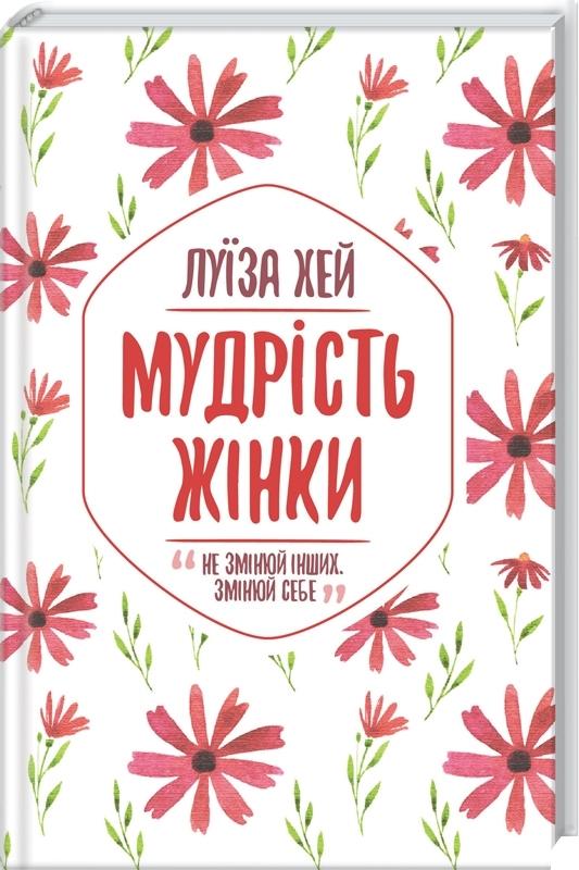 Купить Книги по общей психологии и психоанализу, Мудрість жінки, КСД