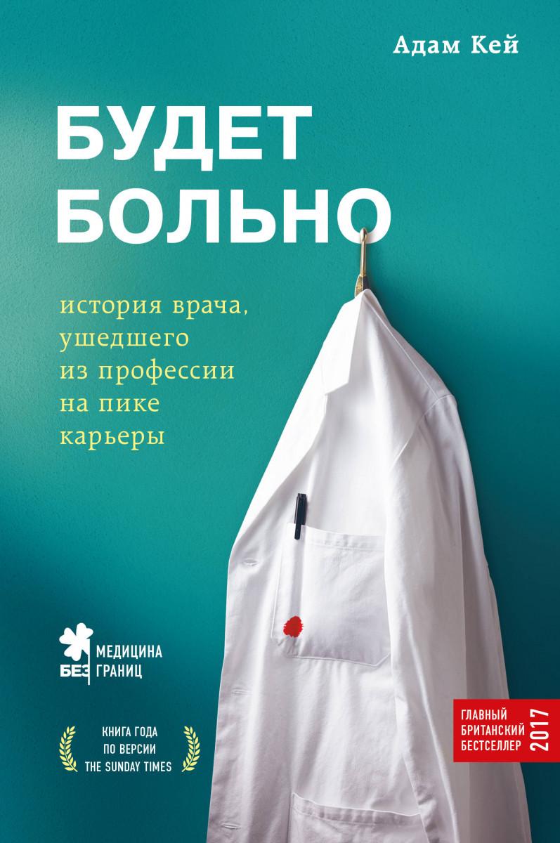 Купить Учебники, пособия, Будет больно: история врача, ушедшего из профессии на пике карьеры, Эксмо