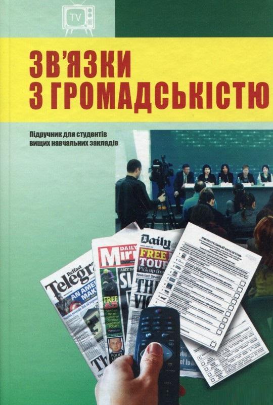 Купить Книги по психологии, Зв'язки з громадскістю, Фолио