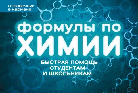 Купить Формулы по химии (пружина), Эксмо