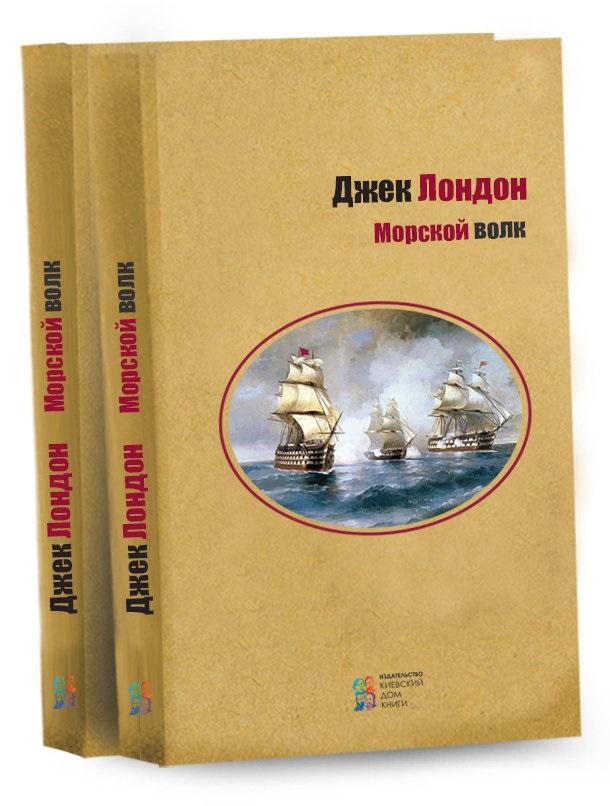Купить Морской волк, Киевский Дом Книги
