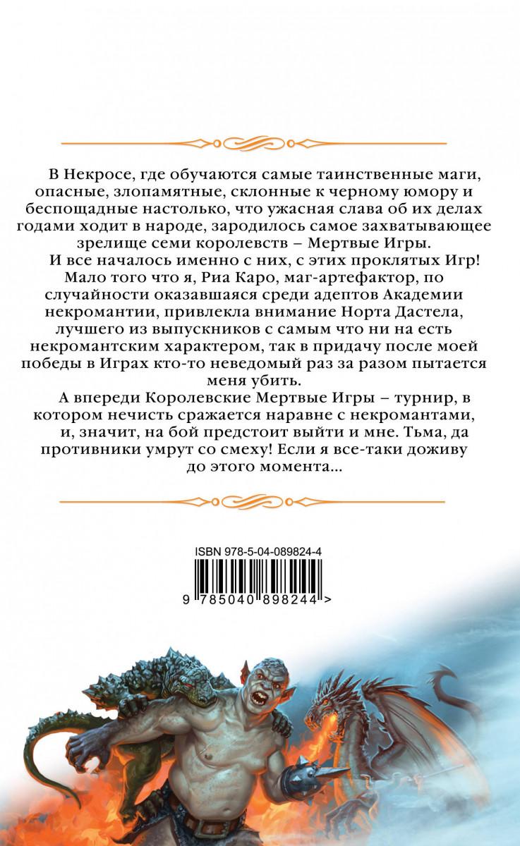 мертвые игры книга первая о мстительных некром