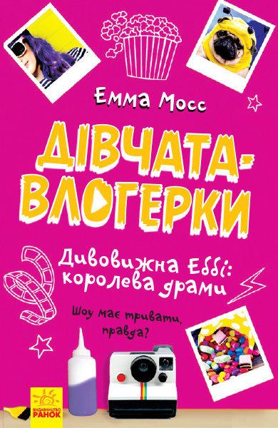 Купить Книги для детей на украинском языке, Дивовижна Еббі: королева драми, Ранок