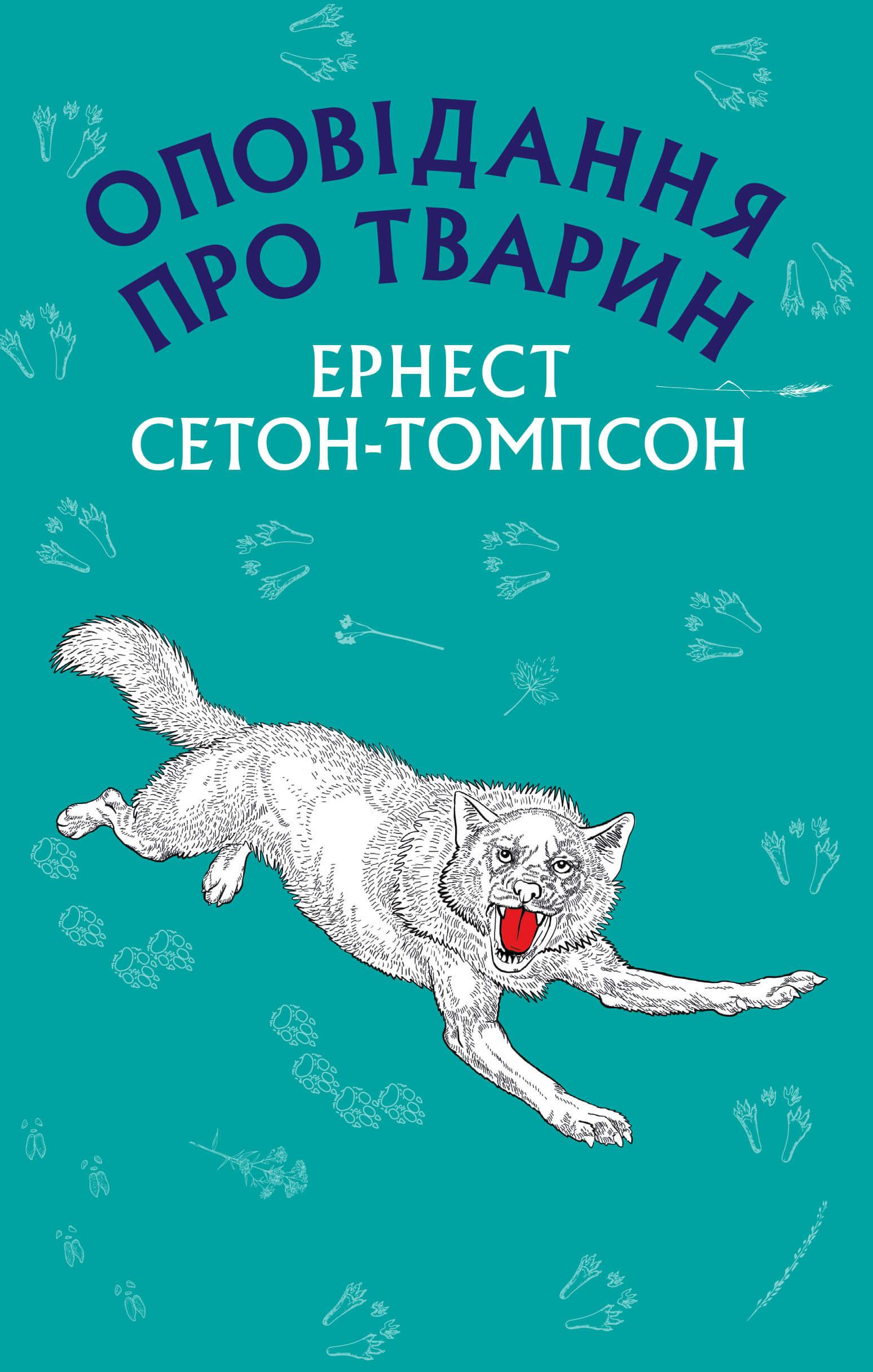 Купить Оповідання про тварин, BookChef