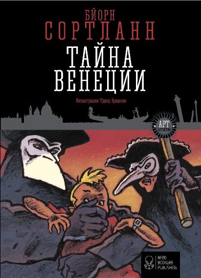 Купить Детективы для подростков, Тайна Венеции, Арт-издательство Небо