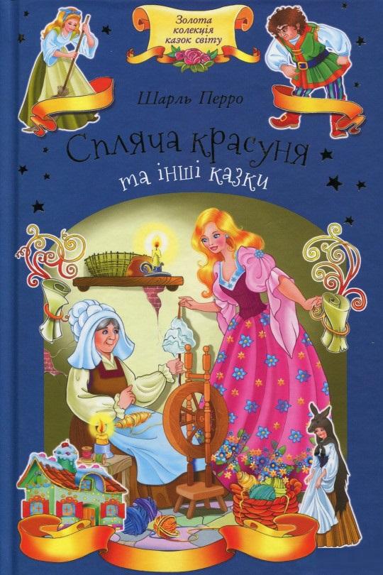 Купити книгу Спляча красуня та інші казки Перро Ш.  b33fb15a04fe1