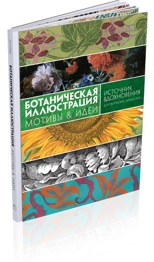 Купить Изобразительное искусство, Ботаническая иллюстрация. Мотивы & идеи, Махаон