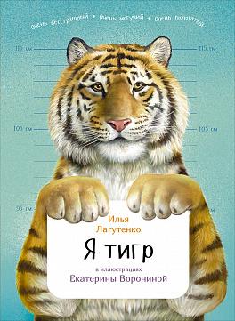 Купить Я тигр, Альпина Паблишер