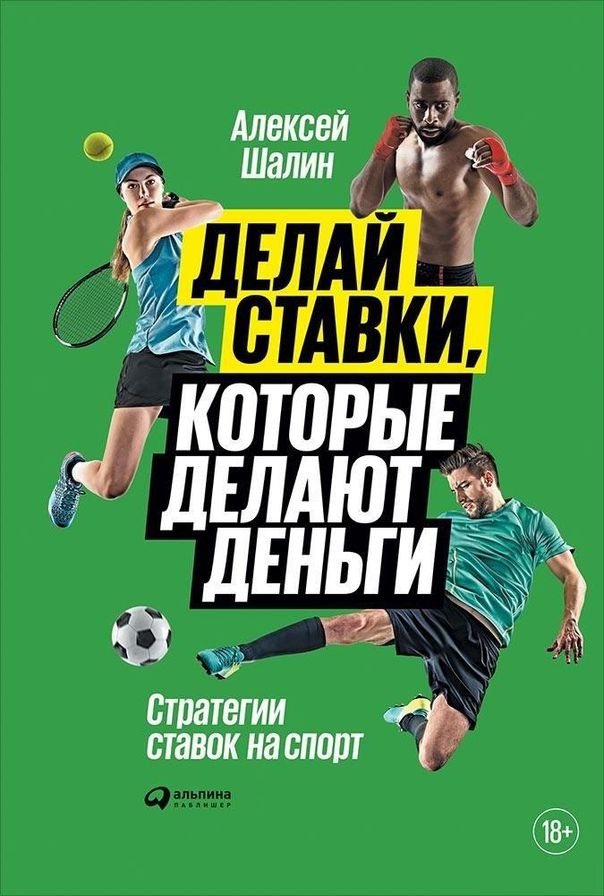 Купить Книги по саморазвитию и мотивации, Делай ставки, которые делают деньги: Стратегии ставок на спорт, Альпина Паблишер