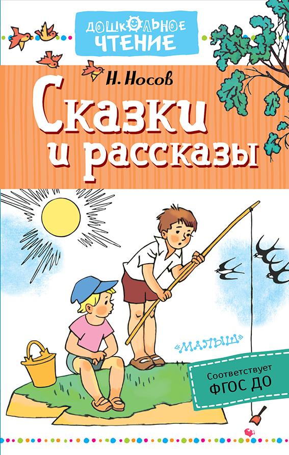 Купить Сказки и рассказы, АСТ