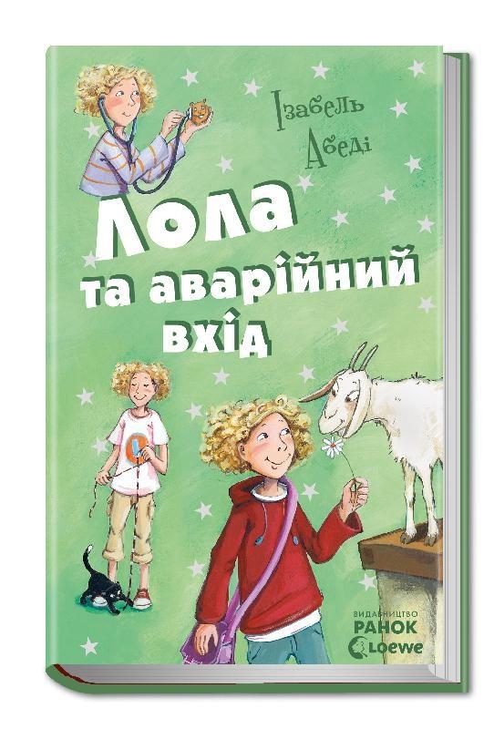 Купить Усі пригоди Лоли : Лола та аварійний вхід: кн. 5 (у) Н.И.К., Ранок