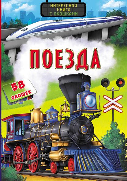 Купить Готовимся к школе, Книжка с секретными окошками. Поезда. Интересная книжка, Crystal Book