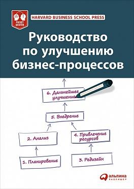 Купить Бизнес-книги, Руководство по улучшению бизнес-процессов, Альпина Паблишер