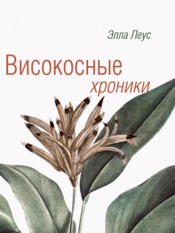 Саммит-книга / Високосные хроники