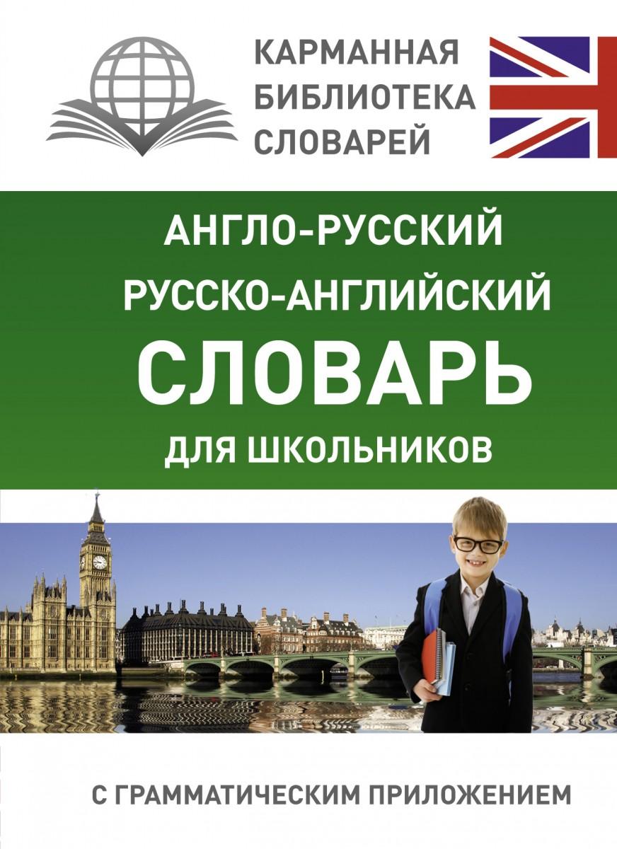 Купить Англо-русский. Русско-английский словарь для школьников с грамматическим приложением, АСТ